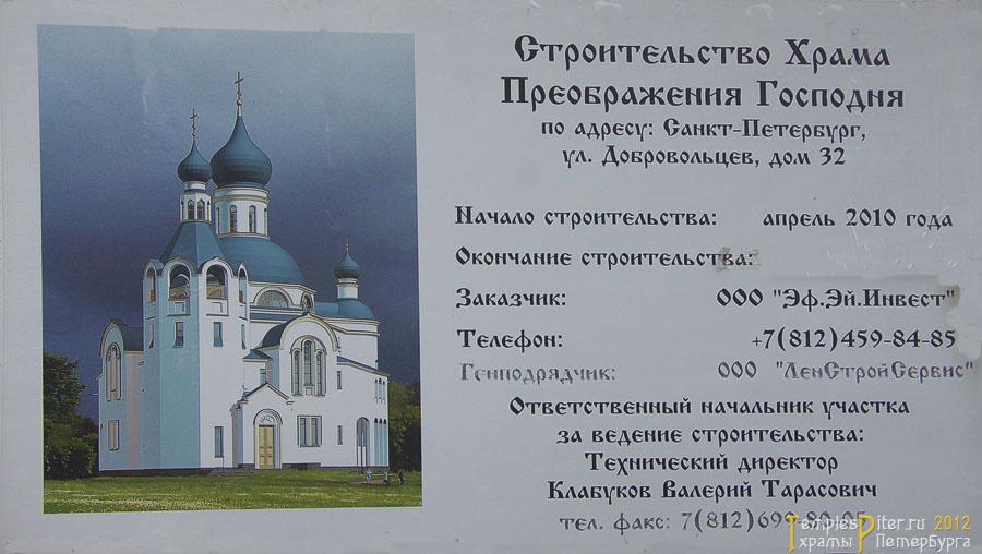 Приход Преображения Господня в Лигово | ВКонтакте